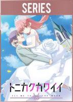 Tonikaku Kawaii Temporada 1 (2020) HD 720p Latino